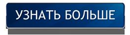 Кнопка-УЗНАТЬ-БОЛЬШЕ